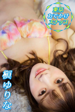 槇ゆりな 東京おでかけスナップ【image.tvデジタル写真集】-電子書籍