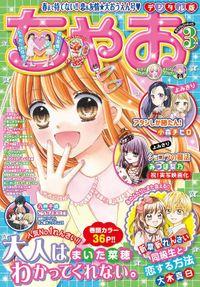 ちゃお 2021年3月号(2021年2月3日発売)