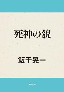 死神の貌-電子書籍