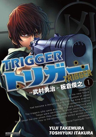 TRIGGER, Volume 1