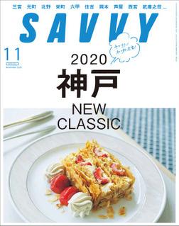 SAVVY 2020年11月号 電子版-電子書籍