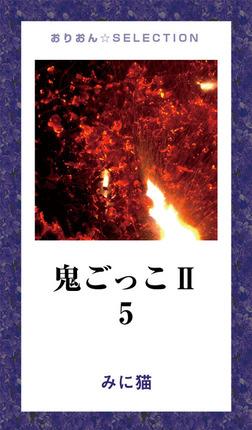 鬼ごっこⅡ 5-電子書籍