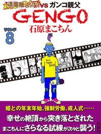 GENGO ラウンド8