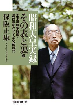 昭和天皇実録 その表と裏2-電子書籍