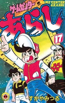 ゲームセンターあらし(17)-電子書籍