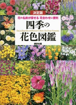 決定版 四季の花色図鑑 花の名前が探せる 花合わせに便利-電子書籍