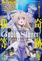 デジタル版月刊ビッグガンガン 2021 Vol.05