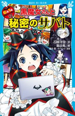 6年1組 黒魔女さんが通る!! 12 黒魔女さんと秘密のサバト-電子書籍