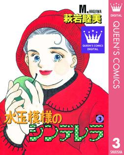水玉模様のシンデレラ 3-電子書籍