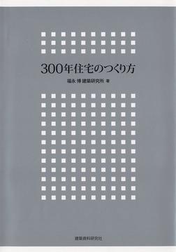 300年住宅のつくり方-電子書籍