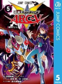 遊☆戯☆王ARC-V 5