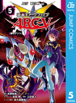 遊☆戯☆王ARC-V 5-電子書籍
