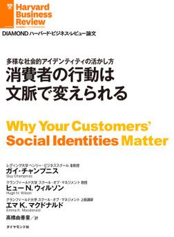 消費者の行動は文脈で変えられる-電子書籍