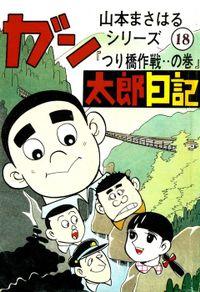 ガン太郎日記 「つり橋作戦…の巻」