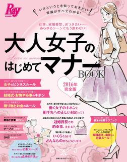 Ray特別編集 大人女子のはじめてマナーBOOK 完全版-電子書籍