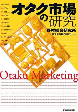 オタク市場の研究-電子書籍