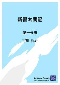 新書太閤記 第一分冊