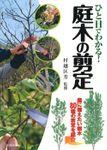 ひと目でわかる! 庭木の剪定(池田書店) 庭に植えたい樹木80種の剪定を紹介