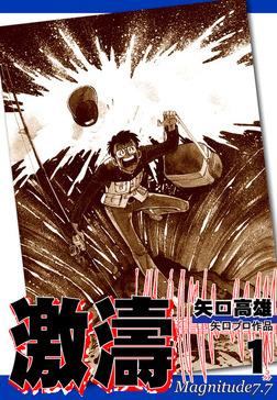 激濤(1)-電子書籍