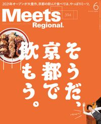 Meets Regional 2021年6月号・電子版