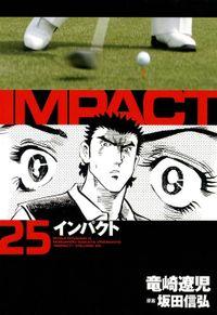 インパクト 25