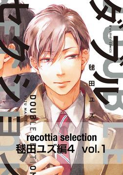 recottia selection 毬田ユズ編4 vol.1-電子書籍