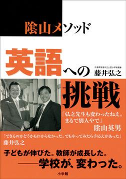 陰山メソッド英語への挑戦-電子書籍