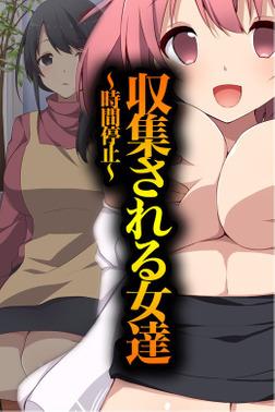 収集される女達~時間停止~【フルカラー】-電子書籍