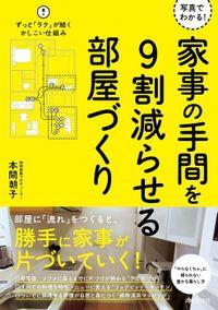 写真でわかる! 家事の手間を9割減らせる部屋づくり