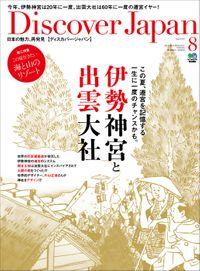 Discover Japan 2013年8月号「伊勢神宮と出雲大社」
