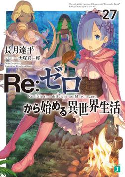 Re:ゼロから始める異世界生活 27-電子書籍