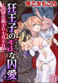 狂王子の歪な囚愛~女体化騎士の十月十日~(分冊版)番外編2 【第19話】