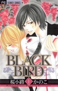 BLACK BIRD(フラワーコミックス)