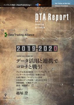 DTA Report 2019-2020 データ活用と連携でコロナと戦う!-電子書籍