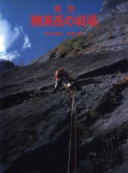 復刻・穂高岳の岩場-電子書籍