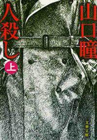 人殺し(文春文庫)