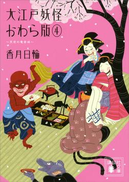大江戸妖怪かわら版4 天空の竜宮城-電子書籍