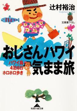 おじさんハワイ気まま旅~ハワイ島4泊6日ホロホロ歩き~-電子書籍