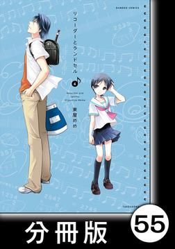 リコーダーとランドセル【分冊版】55-電子書籍