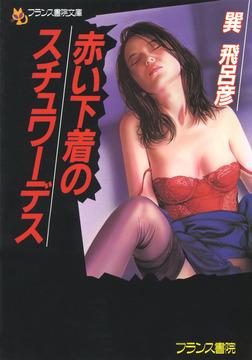 赤い下着のスチュワーデス-電子書籍