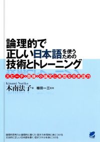 論理的で正しい日本語を使うための技術とトレーニング