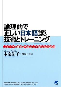 論理的で正しい日本語を使うための技術とトレーニング-電子書籍