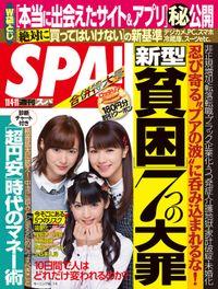 週刊SPA! 2014/11/4・11合併号