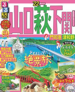 るるぶ山口 萩 下関 門司港 津和野'22-電子書籍