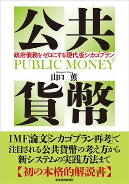 公共貨幣―政府債務をゼロにする「現代版シカゴプラン」-電子書籍