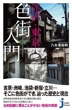 江戸・東京色街入門-電子書籍