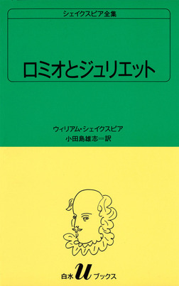シェイクスピア全集 ロミオとジュリエット-電子書籍