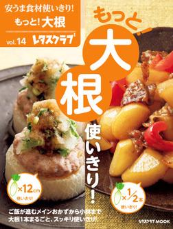 安うま食材使いきり!vol.14 もっと!大根使いきり!-電子書籍