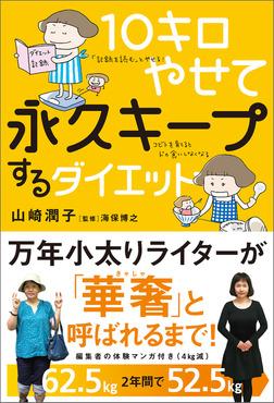 10キロやせて永久キープするダイエット【無料お試し版】-電子書籍