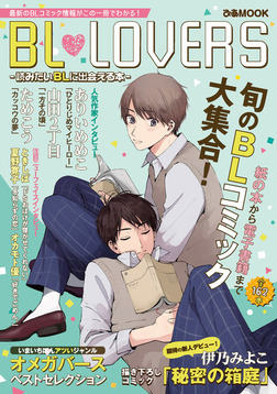 BL LOVERS-電子書籍